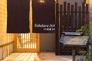 Hotel - Rokuhara Inn