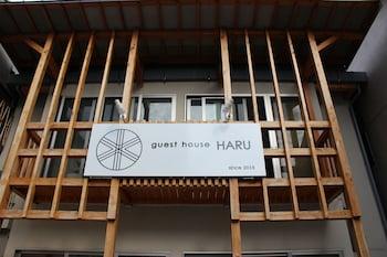 Guest house HARU