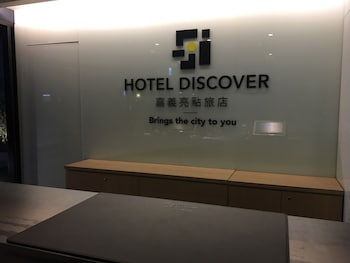 Hotel Discover - Reception  - #0