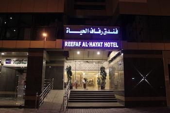 里法夫阿海雅飯店