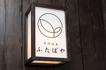草津温泉 ふたばや