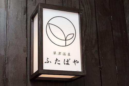 Kusatsu Onsen Futabaya, Kusatsu
