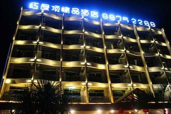 三亞海棠灣紅屋頂精品酒店