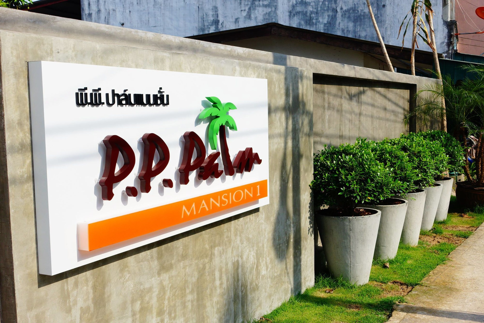 P.P. PALM MANSION, Muang Trang