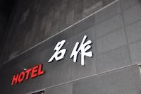 호텔 명작