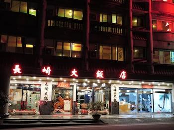 長崎溫泉飯店