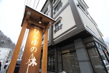 平湯之森飯店 - 別館