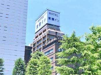 東横INN梅田中津 1