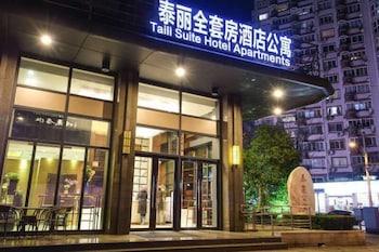 上海泰麗全套房酒店公寓