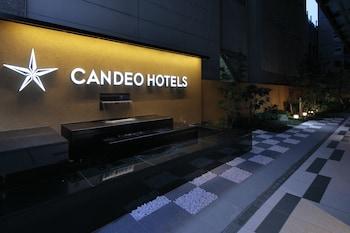 CANDEO HOTELS OSAKA NAMBA Property Entrance