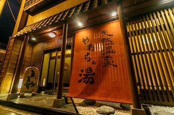 Hotel - Yawaranoyu Maruya