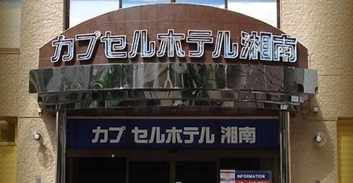 Capsule Hotel Shonan, Fujisawa