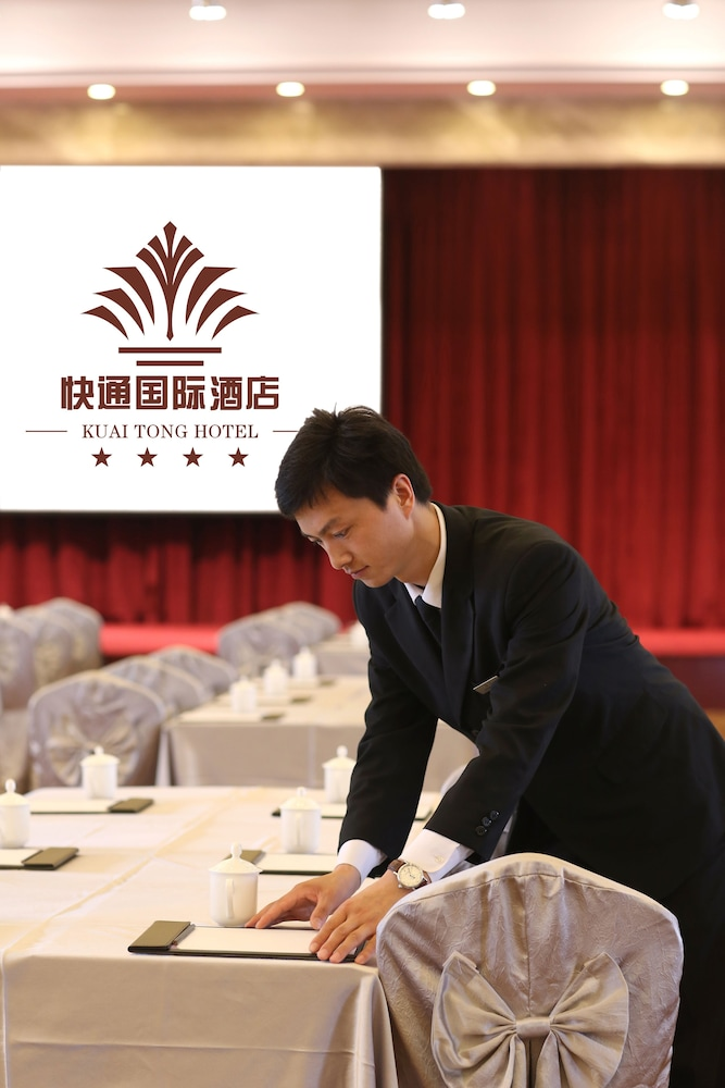 青島クアイトン インターナショナル ホテル (青岛快通国际酒店)