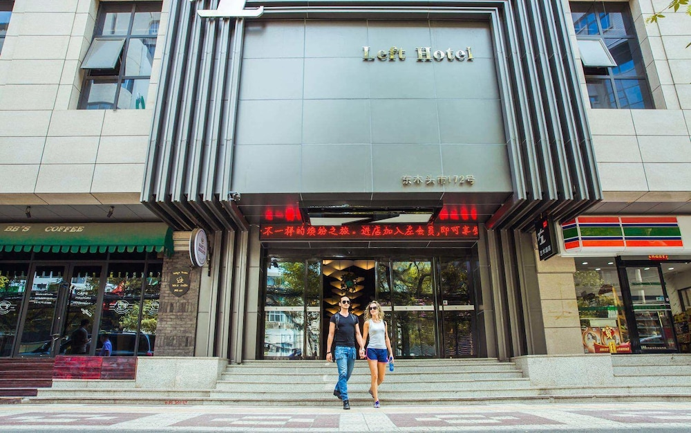 ロフト ホテル西安 (左艺术时尚精品酒店 (西安钟楼店))