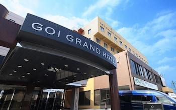 五井グランドホテル