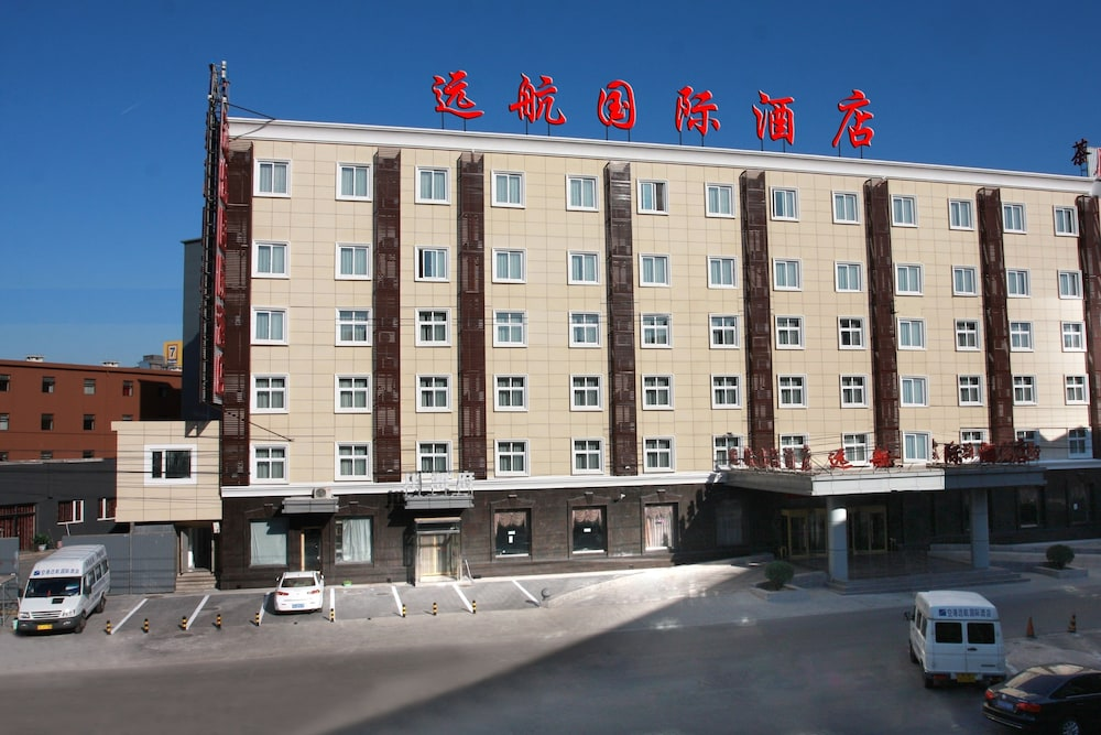 エアポート ユアンハン インターナショナル ホテル (北京远航国际酒店)
