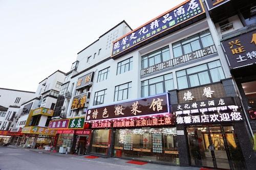 Huangshan Dexin Hotel, Huangshan