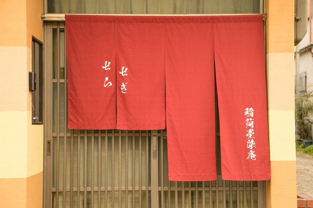 稲荷墨染庵