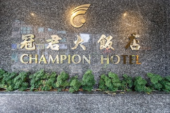 チャンピオン ホテル (冠君大飯店)