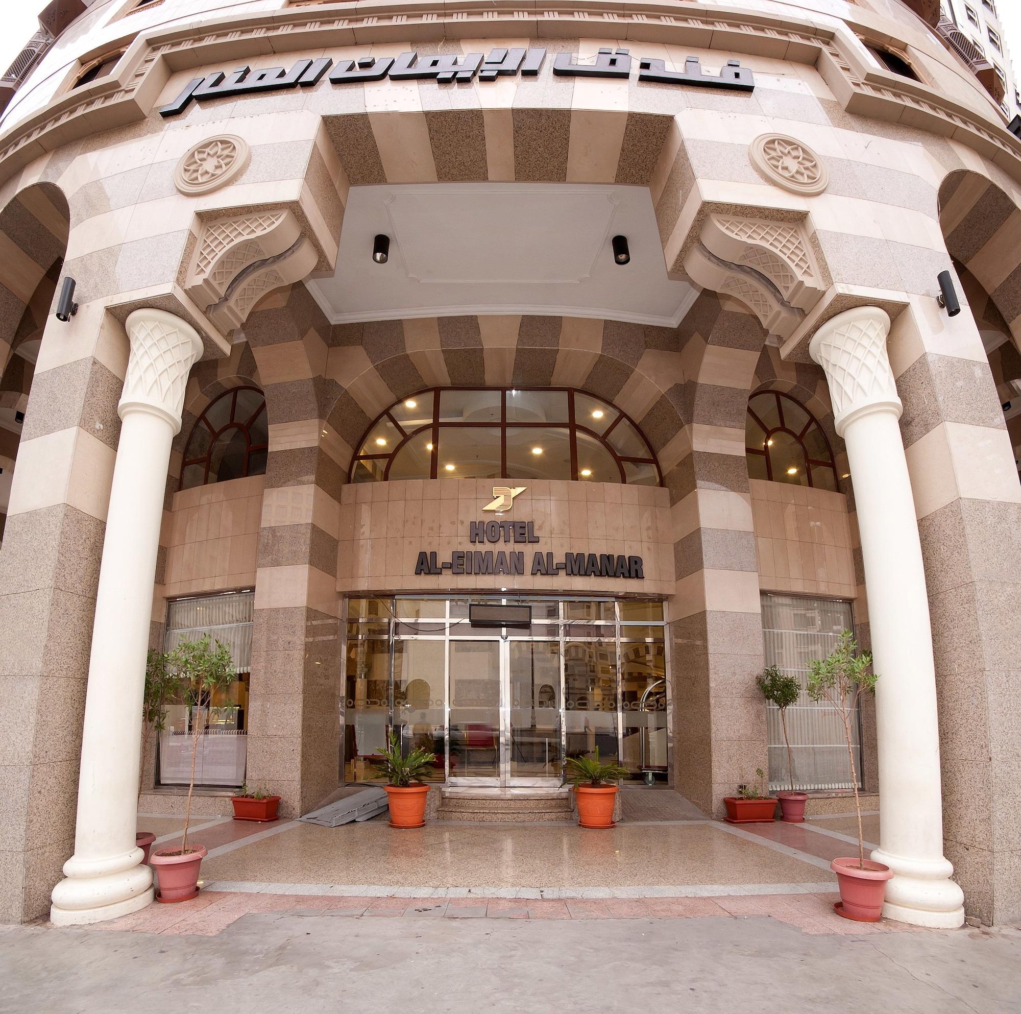 Dar Al Eiman Al Manar,