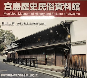 MIYAJIMA TRADITIONAL GUESTHOUSE & CULTURES SHIOMACHIAN Point of Interest