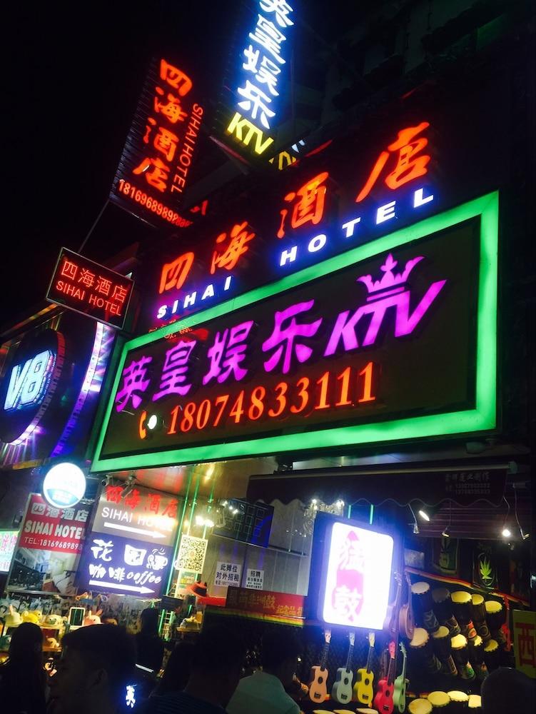 スハイ ホテル (四海饭店)
