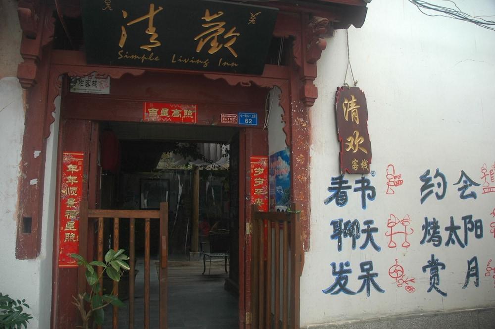 シンプル リビング イン (丽江古城清欢客栈)