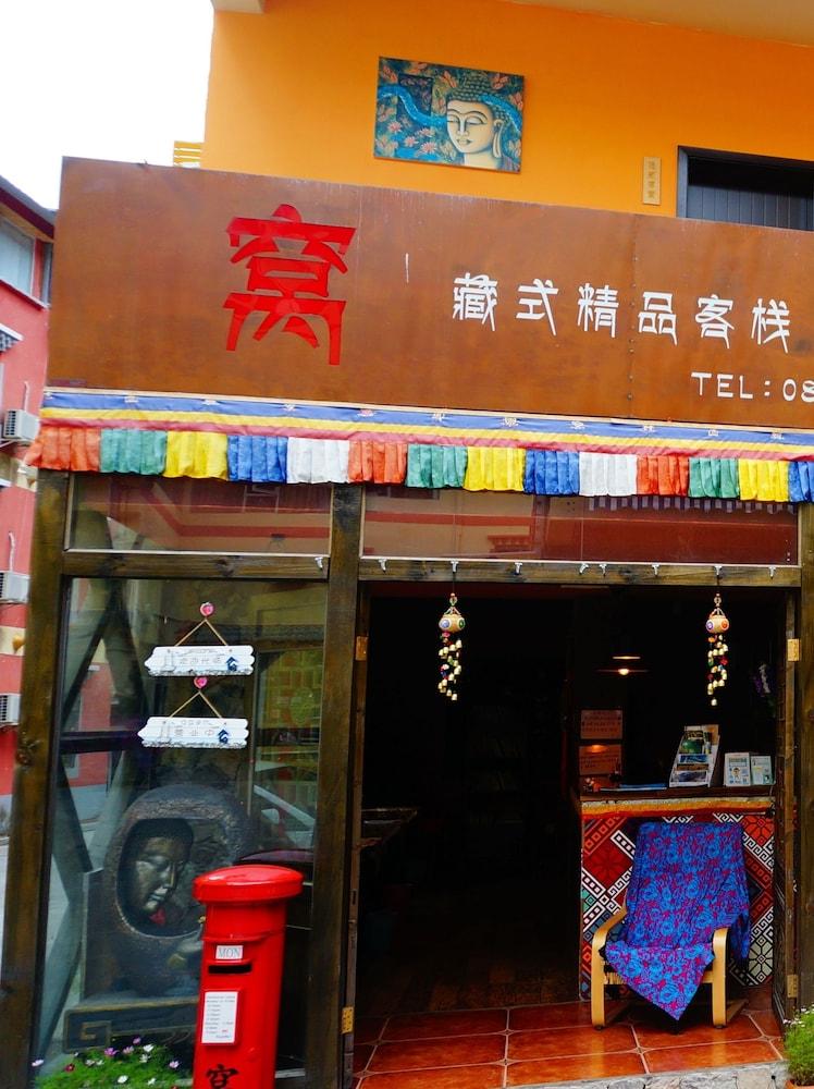 ウォ ホーム ホテル (窝藏式精品客栈)