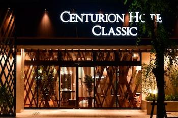 センチュリオンホテル クラシック 奈良