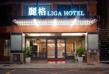 麗格休閒飯店 Liga Hotel