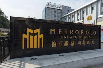 Hotel - Metropolo Shanghai Minhang Hotel