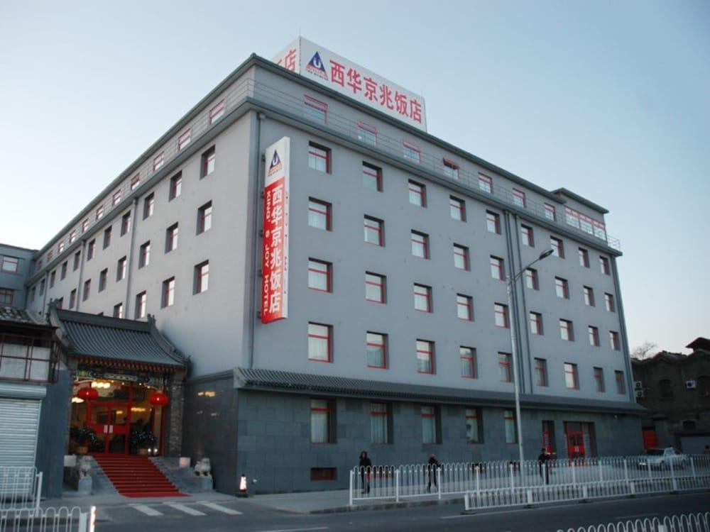 キングズ ジョイ ホテル天安門広場 (北京西华京兆饭店 (天安门店))