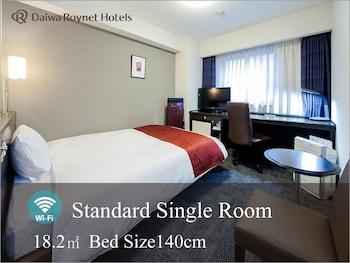 スタンダード シングルルーム 喫煙可|ダイワロイネットホテル金沢