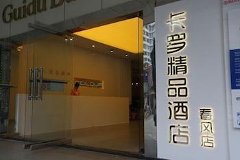 カラー イン深セン チュンフェン ブランチ (卡罗精品酒店春风店)