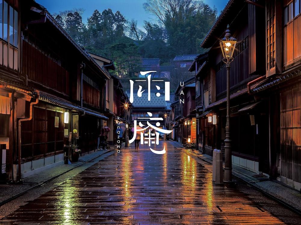 雨庵 金沢