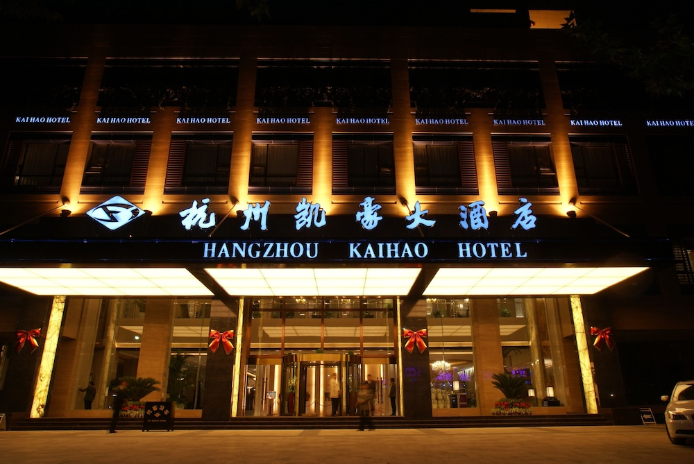 杭州カイハオ ホテル (杭州凱豪大酒店)
