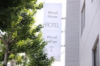 伍德豪斯飯店