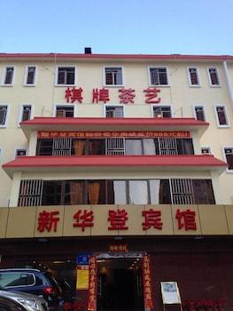 深圳新華登賓館