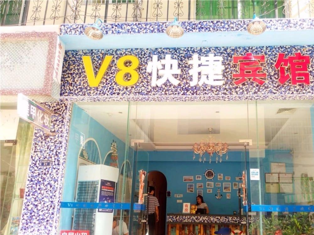 V8 エクスプレス ホテル商品ストリート 7 アレイ (三亚V 8 快捷宾馆商品街 7 巷店)
