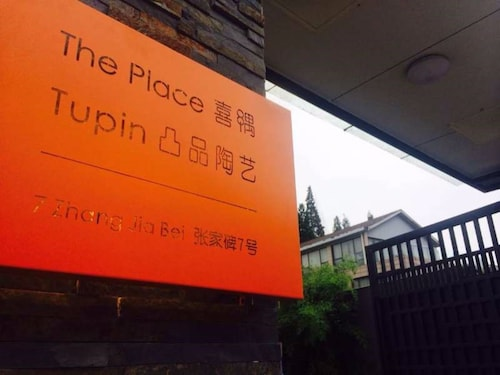 The Place, Jingdezhen