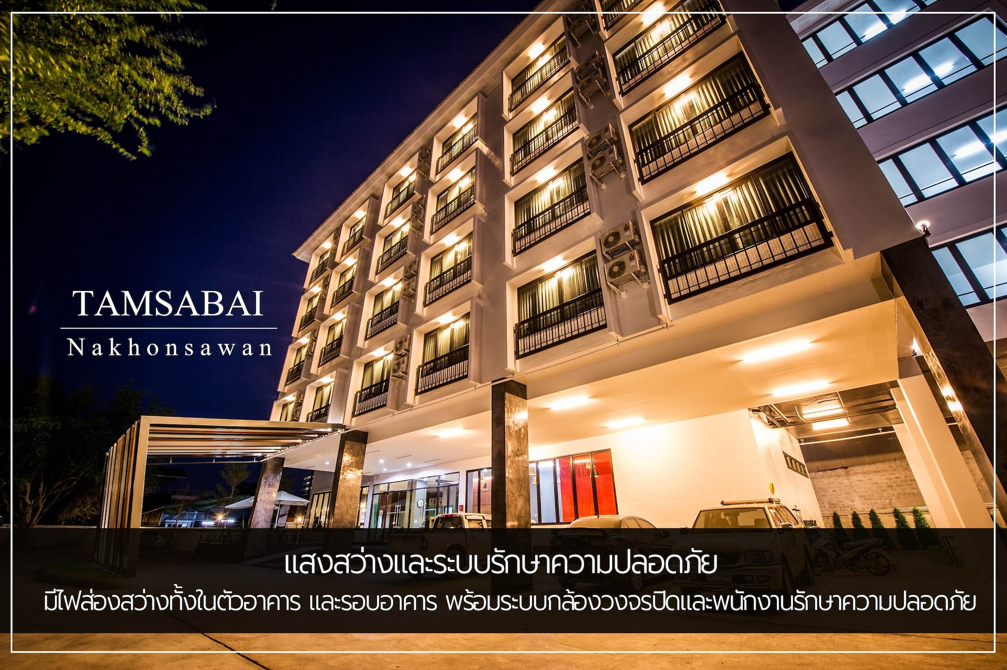 Tamsabai Hotel, Muang Nakhon Sawan