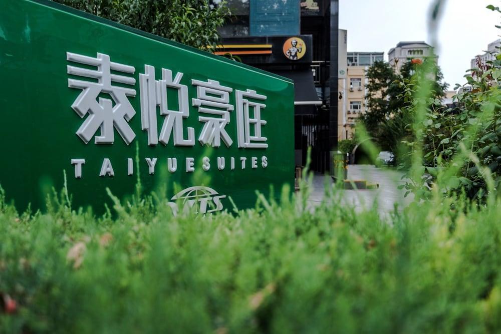 泰悦スイーツ北京 (北京泰悦豪庭酒店)