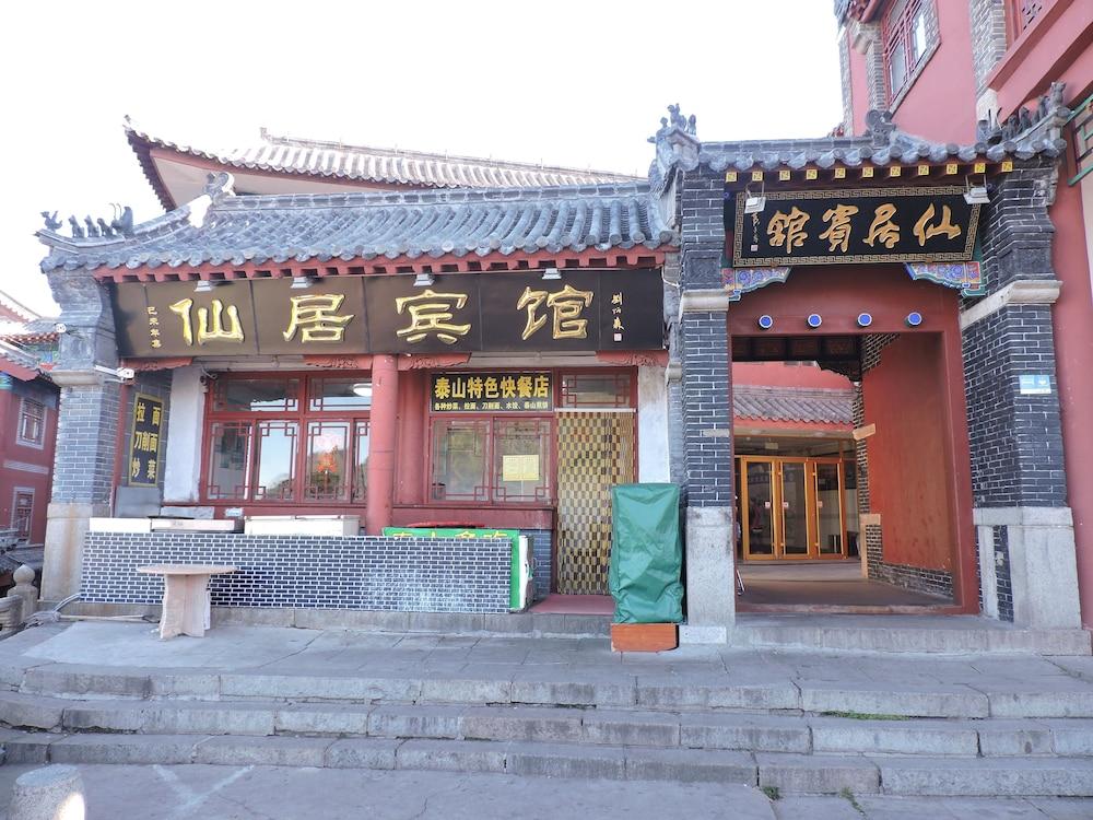 西安 ホテル 泰山