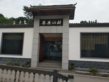 千島湖栗原小村精品民宿