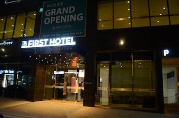 ガルメア ファースト ホテル (Galmea First Hotel)