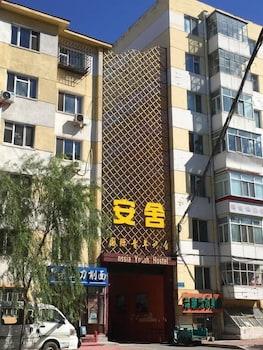 ハルビン アンシア インターナショナル ユース ホステル