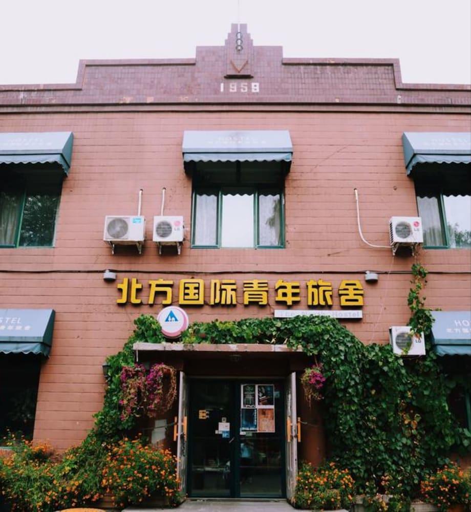 ハルビン ザ ノース インターナショナル ユース ホステル