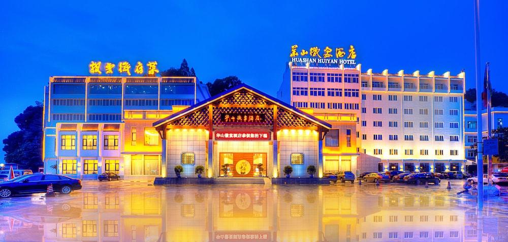 黄山 華山 フイエン ホテル (黄山華山徽宴酒店)