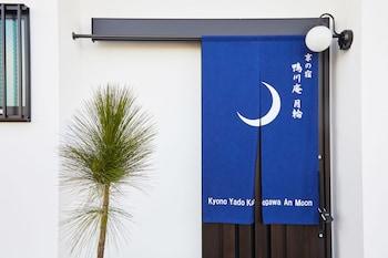 HANARE KYOTO KYONOYADO KAMOGAWA-AN Property Entrance