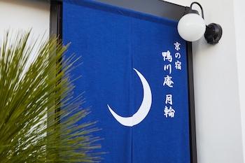 HANARE KYOTO KYONOYADO KAMOGAWA-AN Front of Property